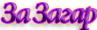 за загар лого